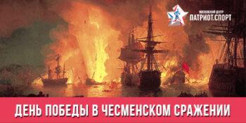 День воинской славы: День победы русского флота над турецким флотом в Чесменском сражении