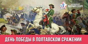 День воинской славы России: День победы русской армии над шведами в Полтавском сражении