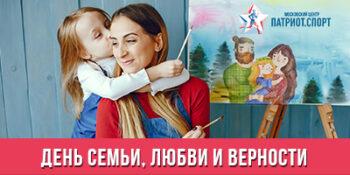 День семьи, любви и верности: москвичей приглашают поучаствовать в творческих проектах