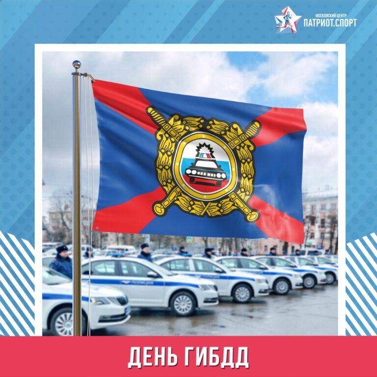День ГИБДД России