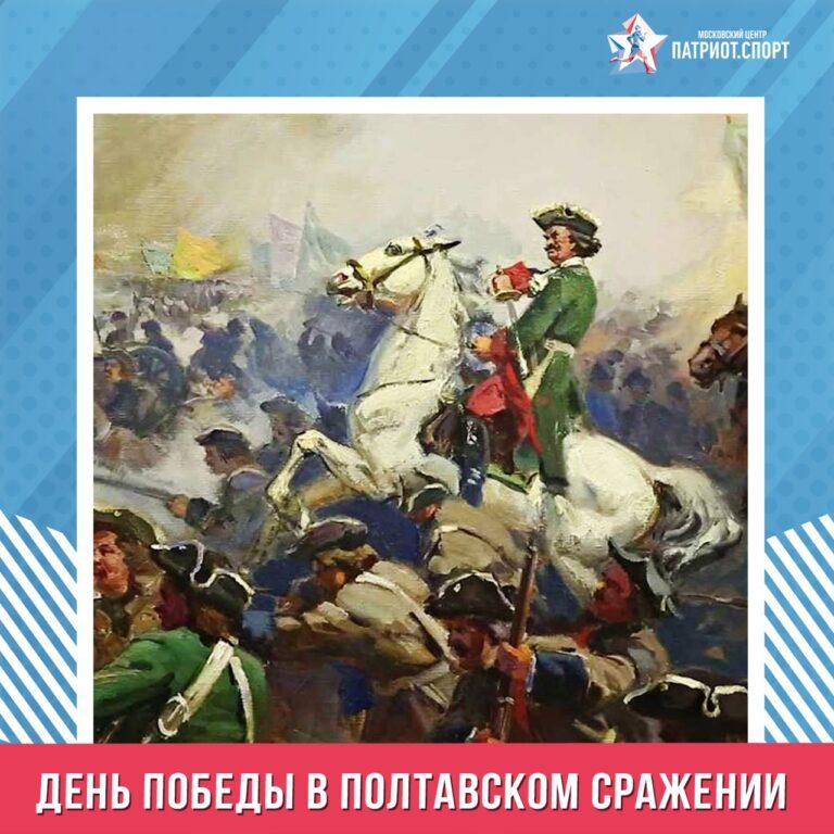 День победы русской армии над шведами в Полтавском сражении