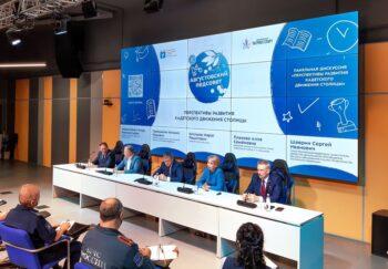 Профориентация и всестороннее развитие: на августовском педсовете обсудили развитие кадетского образования в Москве