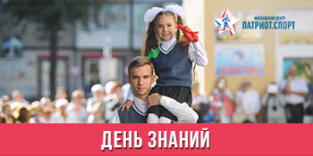 Московский центр «Патриот.Спорт» поздравляет с Днем знаний!
