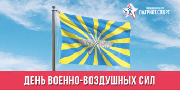 12 августа — День Военно-воздушных сил России