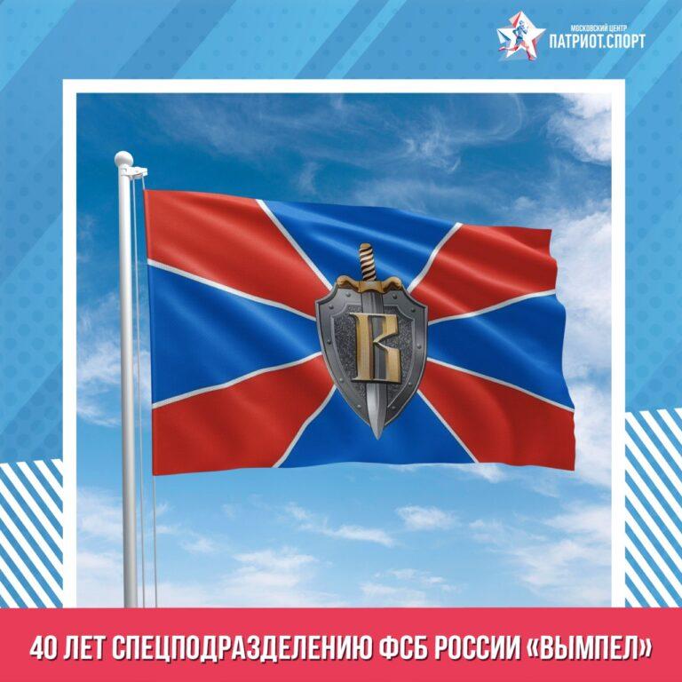 Управление «В» Центра специального назначения ФСБ «Вымпел»