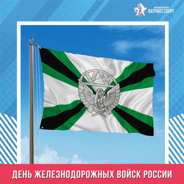 6 августа — День железнодорожных войск России