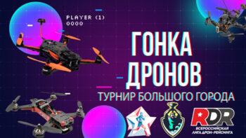 Онлайн-гонка дронов пройдет на «Турнире большого города»