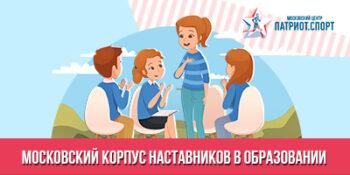 Поддержка и рост: школьников-волонтеров и педагогов приглашают в «Московский корпус наставников в образовании»