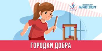 Столичные волонтеры приняли участие в фестивале «Городки добра»