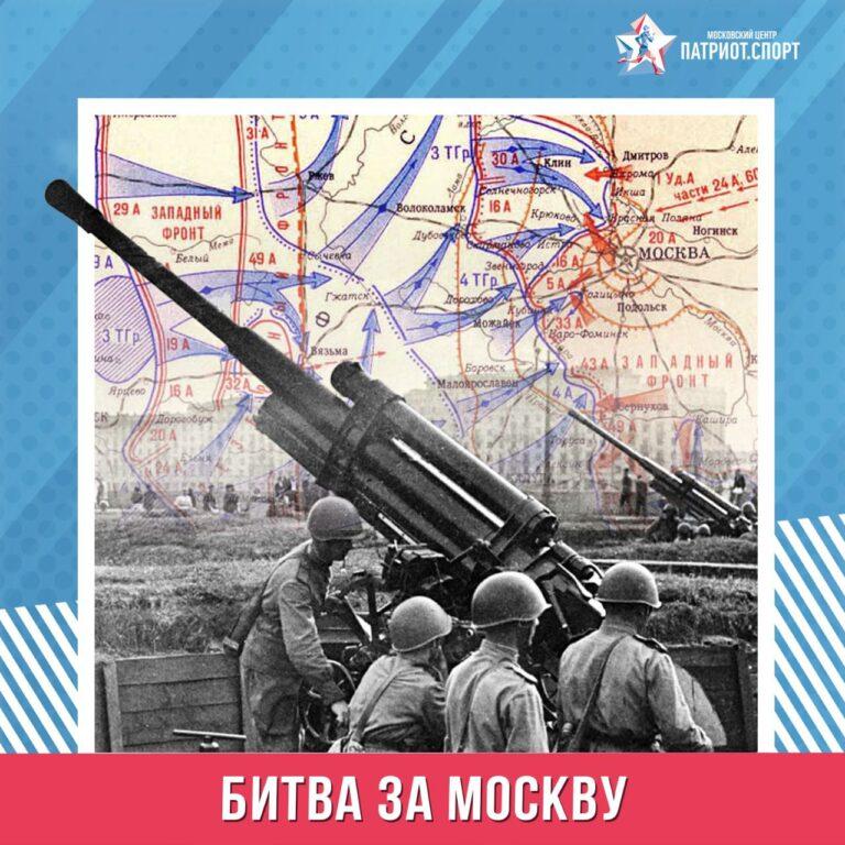 80 лет с начала битвы за Москву