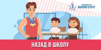 Новый спортивно-просветительский проект стартует в Москве