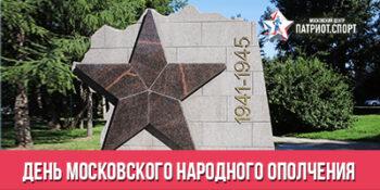 11 октября — День Московского народного ополчения