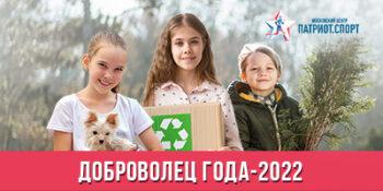 Депутат МГД: Конкурс «Доброволец года – 2022» выявит лучшие методики педагогов для волонтерства учеников