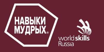 Сборную Москвы в финале IV Национального чемпионата «Навыки мудрых» представят 25 участников