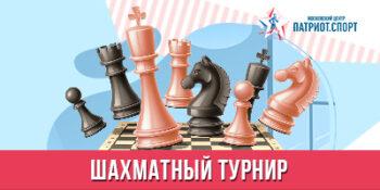 Московских школьников приглашают принять участие в шахматном турнире