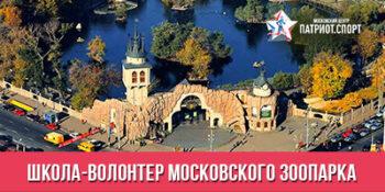 Московский зоопарк запустил волонтерскую акцию для школьников
